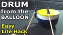 Easy Life Hack – Drum from the Balloon or how to get the neighbors
