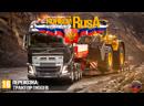 стрим Euro Truck Simulator 2 - RusA везет трактора Digger 1000
