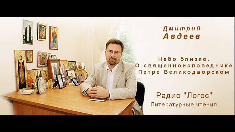 Небо близко О священноисповеднике Петре Великодворском