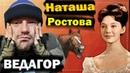 Анекдот про Наташу Ростову и лошадь - смешно до слез