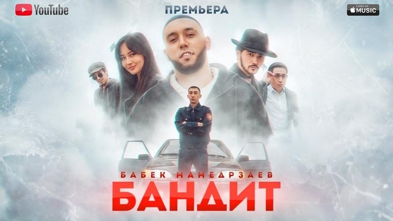 Бабек Мамедрзаев БАНДИТ ОФИЦИАЛЬНЫЙ КЛИП