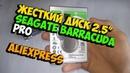 жесткий диск 2 5 SEAGATE BARRACUDA PRO 1TB с ALIEXPRESS КИТАЙ ВЕЛИК
