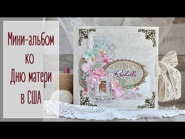 Мини-альбом ко Дню матери в США | Natalya Yenn. Mini album.