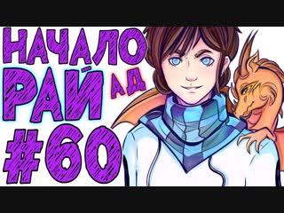 Lp. #Истоки Майнкрафт #60 РАЙ СУЩЕСТВУЕТ!