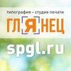 "Фотокниги Студия печати ""Глянец"""