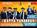 Katta tanaffus nomli konsert dasturi 2018 (Avaz Oxun, Nodir Xayitov, Gulom, Abror, Zohid)