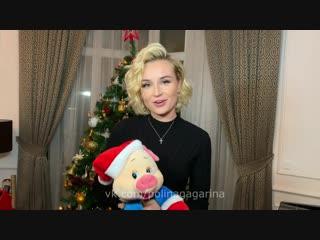 Поздравление Полины Гагариной с Новым 2019 годом