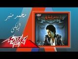 Ebky - Mohamed Mounir إبكى - محمد منير