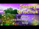 Сергей Грищук Этот сказочный мир Sergey Grischuk This fabulous world
