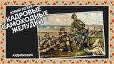 Юрий Мухин - Кадровые самоходные желудки (3)