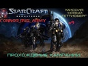 StarCraft Remastered Прохождение кампании Терранов Часть 9 Миссия Новый Геттисберг