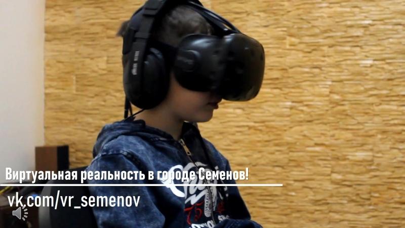 Виртуальная реальность Семенов!