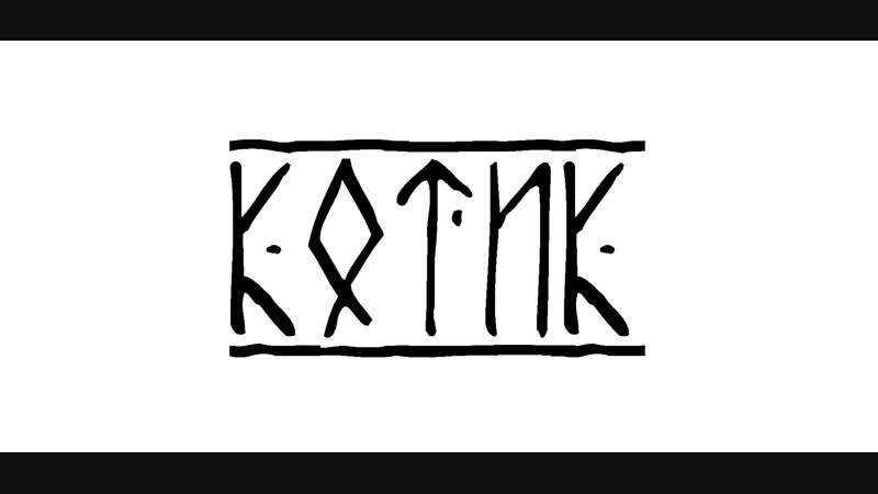 КотУбил