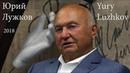 Юрий Лужков о спорте пенсиях налогах Yury Luzhkov