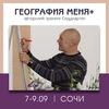 """2018.09.07-09 """"ГЕОГРАФИЯ МЕНЯ +"""" в Сочи"""