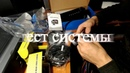 Камеры и монитор для наружного наблюдения,распаковка,тест.