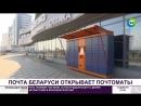 Посылки 24 часа в сутки и без очереди в Беларуси открываются почтоматы МИР 24