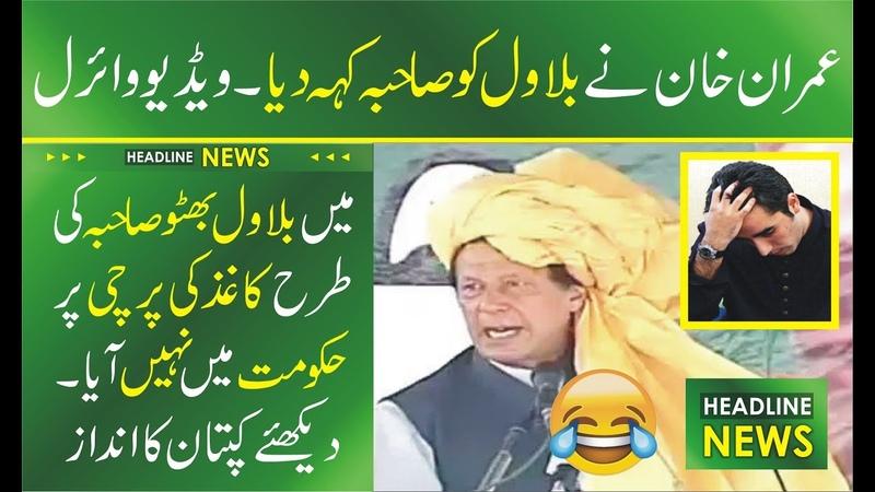 PM Imran Khan calls Bilawal Sahiba instead of Saheb in PTI jalsa - Bilawal Convert Sahiba