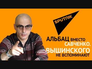 Гаспарян: Альбац вместо Савченко. Про Вышинского не вспоминают