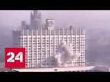 Двенадцать. Маленькая гражданская война - Россия 24