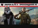 Sniper Elite 4 Прохождение 3