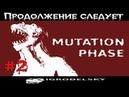 MUTATION PHASE (2) Продолжение следует - Хоррор игра 2018 - Фаза мутации
