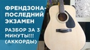 ФРЕНДЗОНА-Последний Экзамен РАЗБОР ЗА 3 МИНУТЫ!(АККОРДЫ) СПАСИБО ЗА 1500