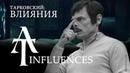 Тарковский.Влияния