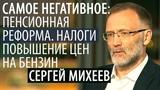 Эксперименты на Людях 30 06 2018 Сергей Михеев
