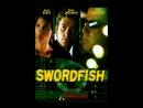 Пароль «Рыба-меч» / Swordfish (2001) Визгунов,1080