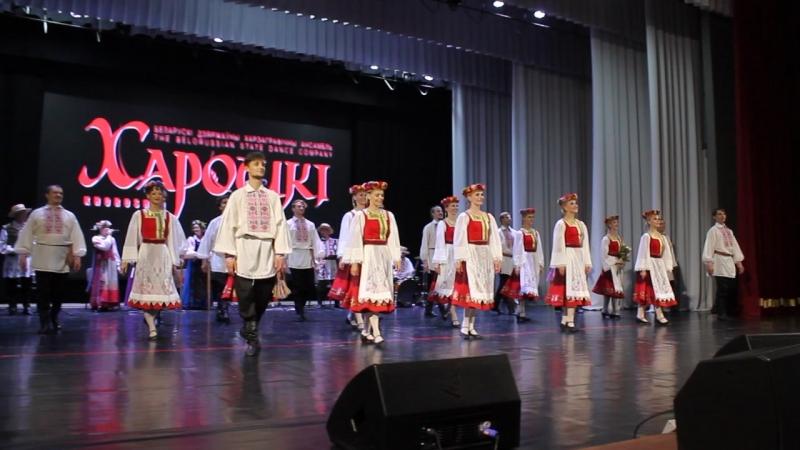 Белорусский государственный заслуженный хореографический ансамбль Харошкі в ГДК
