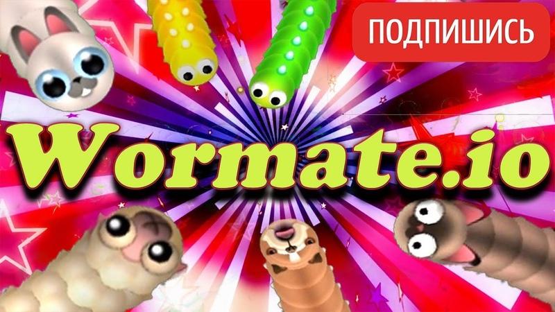Wormate.io-Watch all game-Играем в больших червяков 2019 -Вормейт