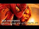Все киногрехи и киноляпы Человек-паук 2 2004