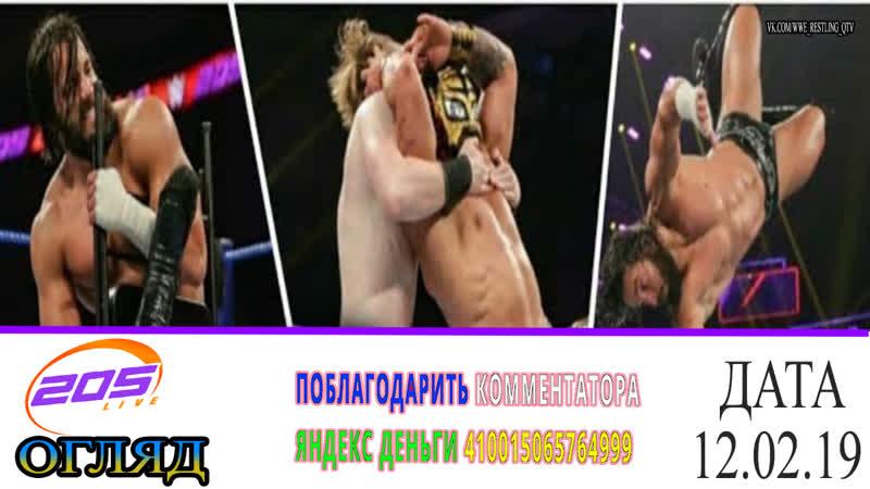 [Wrestling Ukraine]Highlights]WWE 205 Live 12 February 2019 HD]Огляд Українською]