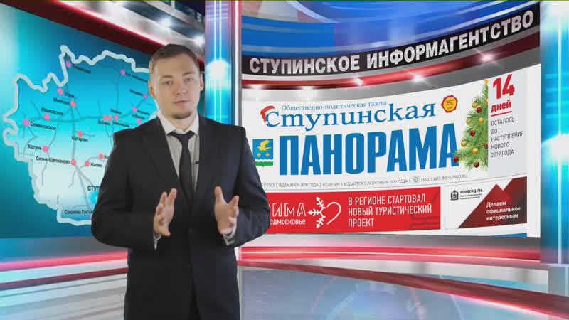 Обзор событий недели от Ступинского Информагентства