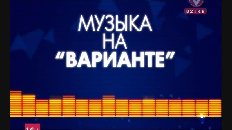 Дария Сёмина Ex Song Вариант Музыка на Варианте