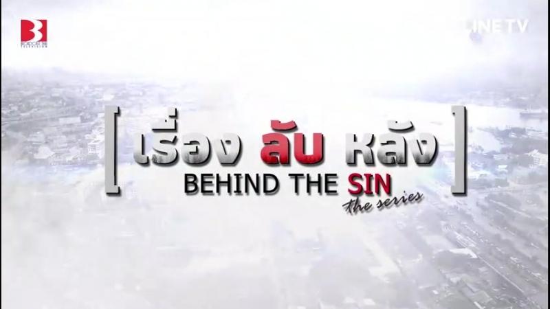 [Thai] Behind The Sin The Series EP 11