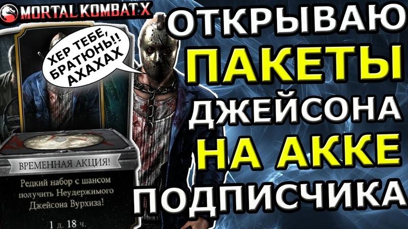 ОТКРЫВАЮ ПАКЕТЫ ДЖЕЙСОНА НА АККАУНТЕ ПОДПИСЧИКА  Mortal Kombat X mobile(ios)