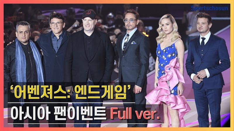 Full '어벤져스 엔드게임 Avengers Endgame ' Asia Fan Event