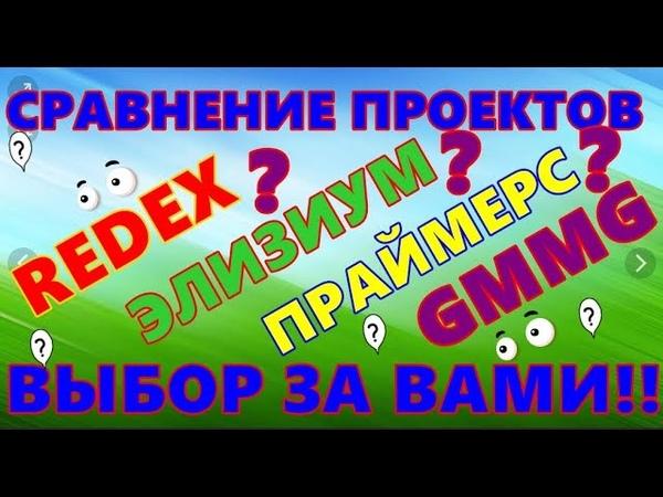 Выбор всегда за вами!!Сравнение компаний REDEX ЭЛИЗИУМ ПРАЙМЕРС И GMMG!!