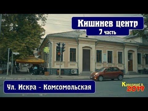 Кишинев 2019 улица Искра угол Комсомольской пешком от кафе Сказка 7 часть