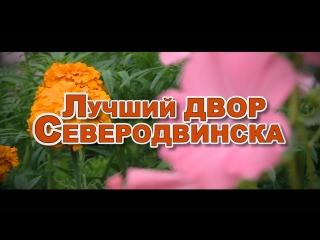 «ЛУЧШИЙ ДВОР СЕВЕРОДВИНСКА» 2018