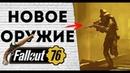 Fallout 76 - НОВЫЕ ПУШКИ! РЕАЛЬНЫЕ ИСТОРИИ!