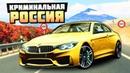 РЕАЛЬНЫЙ ЗВЕРЬ НА 439 ЛОШАДЕЙ! ТЮНИНГ BMW M4! - GTA: КРИМИНАЛЬНАЯ РОССИЯ ( RADMIR RP )