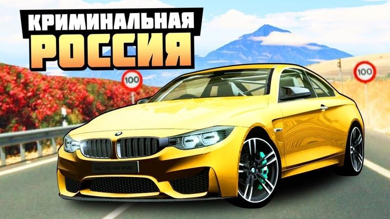 РЕАЛЬНЫЙ ЗВЕРЬ НА 439 ЛОШАДЕЙ! ТЮНИНГ BMW M4! - GTA КРИМИНАЛЬНАЯ РОССИЯ ( RADMIR RP )