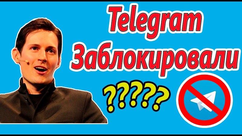 TELEGRAM ЗАБЛОЧИЛИ Что Будет Дальше? Можно ли Обойти Блокировку и КАК