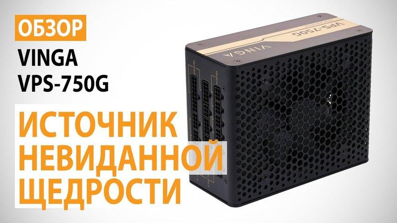 Обзор блока питания Vinga VPS-750G Источник невиданной щедрости