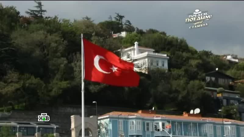 _Поедем, поедим!__ Стамбул