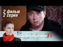 Тайны следствия 11 сезон 2 фильм Последние часы 2 серия 2012 Детектив @ Русские сериалы