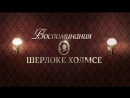 Воспоминания о Шерлоке Холмсе (13 серия, 2000) (0)